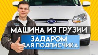 Ford Focus в Грузии задаром. Как получить авто из США за минимальные деньги.