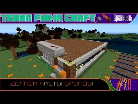 [Minecraft ► TerraFirmaCraft ► Древность] Сезон №1 E 020 - Делаем листы бронзы