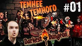 """Darkest Dungeon Обзор ► ТЕМНЕЕ ТЁМНОГО ◄ #01 """"Что ЭТО?!"""""""