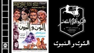 فيلم التوت والنبوت   El Tout Wel Nabout Movie