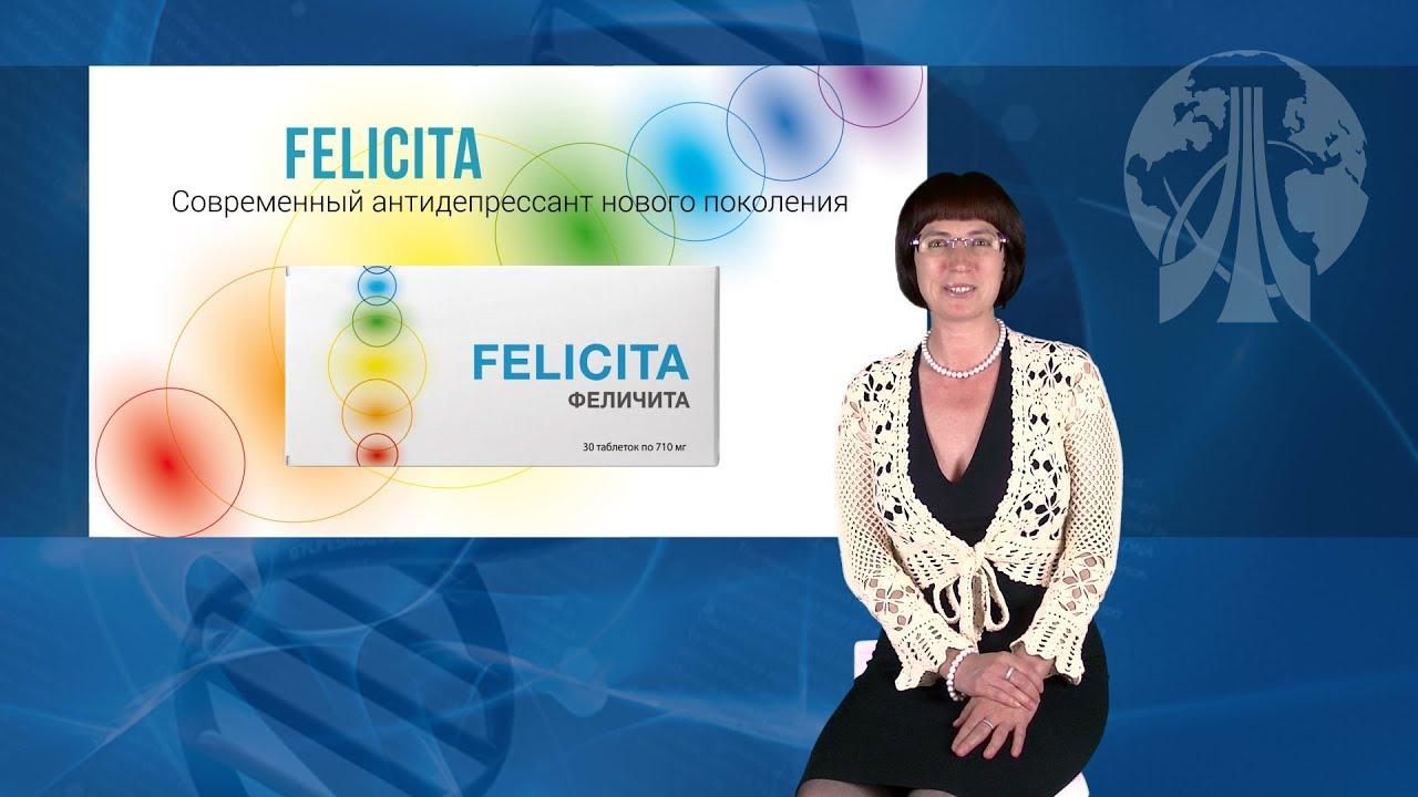 Видеопрезентация препарата «Феличита»