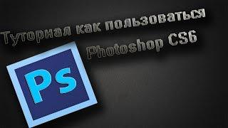 photoshop cs6 как пользоваться видео