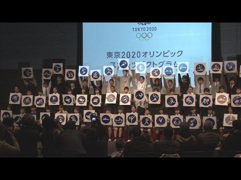 東京五輪競技50種を表現 ピクトグラム、64年大会継承