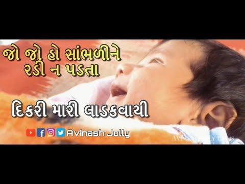 Dikari Mari Ladkvaayi   Gujarati Song