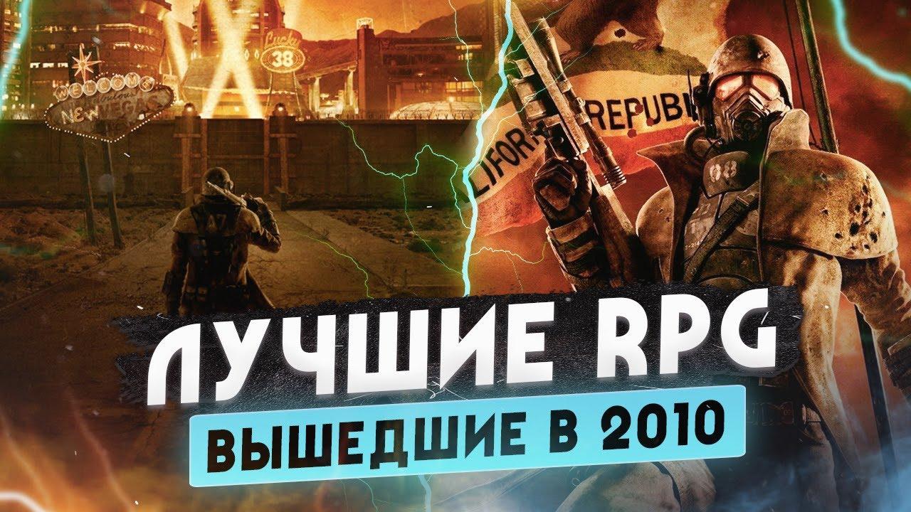 Лучшие RPG ИГРЫ десятилетия   Во что мы играли в 2010?
