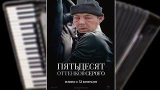 ПЯТЬДЕСЯТ ОТТЕНКОВ СЕРОГО - Русский официальный трейлер [2015] HD