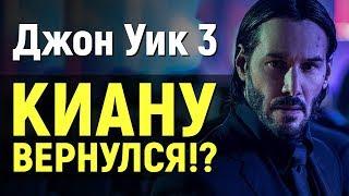 ДЖОН УИК 3 - КИАНУ РИВЗ ВЕРНЕТСЯ? (новости кино)