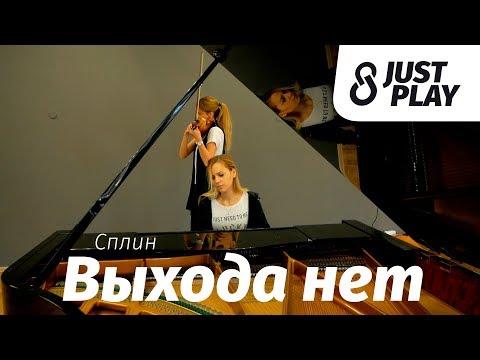 Сплин - Выхода нет (Cover by Just Play   пианино + скрипка)