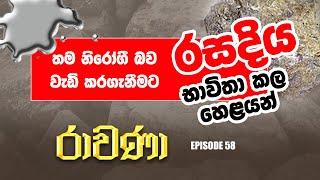 RAVANA | Episode 58 | තම නිරෝගී බව වැඩිකරගැනීමට රසදිය භාවිතා කල හෙළයන් | 08 - 08 - 2019 | SIYATHA TV Thumbnail