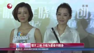 《看看星闻》: 《恋爱排班表》上映 许晴为爱奋不顾身Kankan News【SMG新闻超清版】