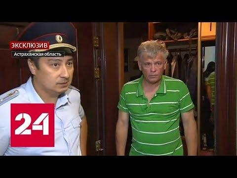 Дело об аварийном жилье: в Астраханской области задержаны нерадивые чиновники и застройщики - Росс…