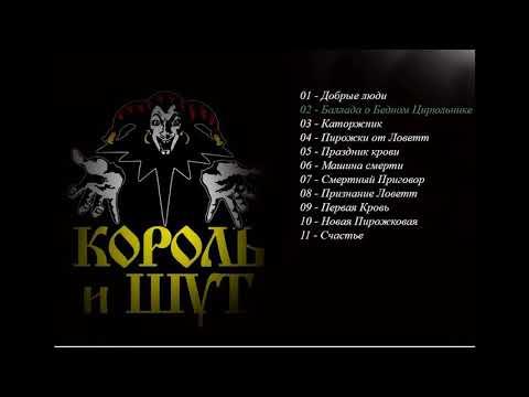 КИШ (Король и Шут) - TODD. Акт 1. Праздник Крови без реклами