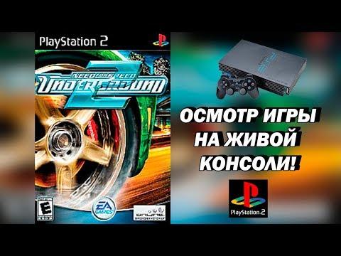 Осмотр игры Need For Speed: Underground 2 на PS2