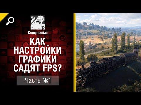 Как настройки графики садят FPS? №1 - Видеокарта - от Compmaniac [World Of Tanks]