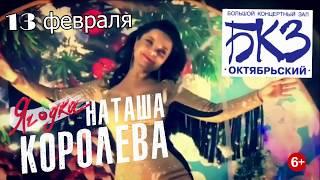 Бенефис Наташи Королёвой в БКЗ «Октябрьский»   АФИША