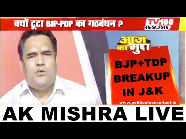 BJP PDP GOVT BREAKUP IN J & K- AK MISHRA CONSULTING SERVICES