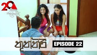 Thuththiri Sirasa TV 11th July 2018 Ep 22 [HD] Thumbnail