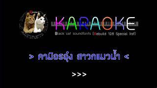 มะงึกๆอุ๋งๆ ORNLY YOU - BNK48【 Karaoke Sound Cover 】
