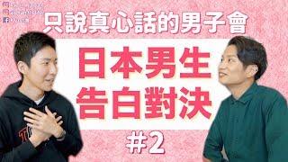 日本男生都怎麼告白?誰是代表日本的帥哥?對台灣女生的印象是?日台文化差異【KYONu0026Ai】