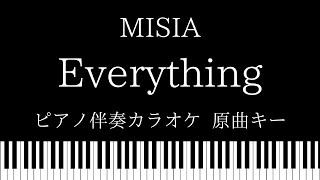 【ピアノ伴奏カラオケ】Everything / MISIA【原曲キー】