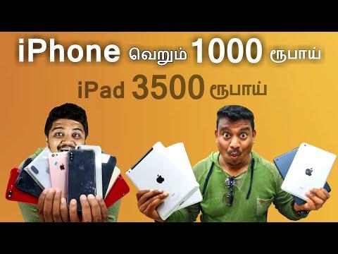 1000 ரூபாய்க்கு IPhone In Tamil