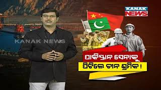 Special Report: Chinese Labourers Beat Up Pakistani Soldiers ! | Kanak News Live
