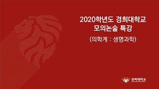 2020학년도 경희대학교 모의논술 특강 의학계(생명과학…