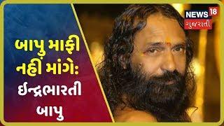 'બાપુ માફી નહીં માંગે,' Indrabharti Bapu આવ્યા Morari Bapuના સમર્થનમાં