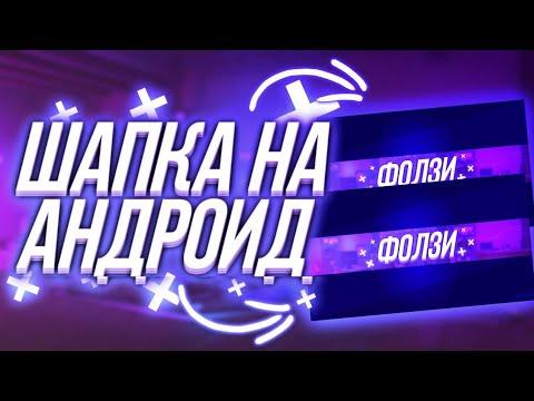ШАПКА-НА-АНДРОИД/КАК-У-МЕНЯ