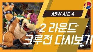 [대난투 얼티밋] ASW 시즌 4 크루전 2라운드 전체…