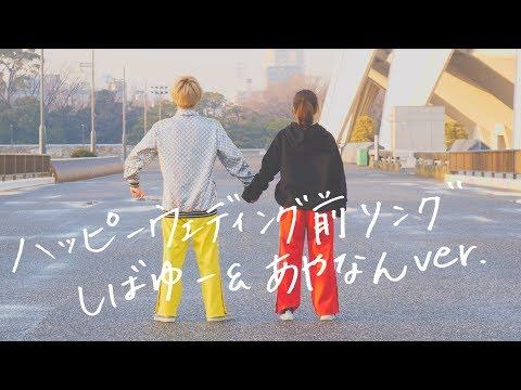 【踊ってみた】ハッピーウェディング前ソング(しばなんver.)