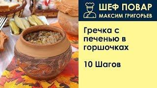 Гречка с печенью в горшочках . Рецепт от шеф повара Максима Григорьева