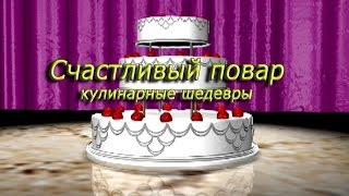 видео свадебный торт 4 яруса