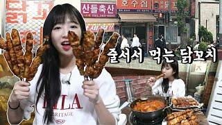 서울역 37년 전통 뼈있는 닭꼬치집