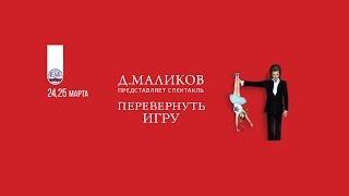 Дмитрий Маликов на PIKABU