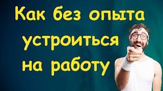 Работа В Москве Букмекером Без Опыта Работы