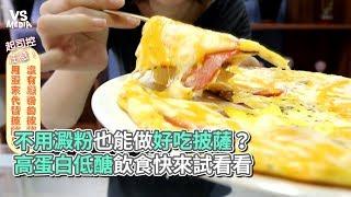 不用澱粉也能做好吃披薩? 高蛋白低醣飲食快來試看看《VS MEDIA》 thumbnail