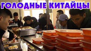 ГОЛОДНЫЕ КИТАЙЦЫ!!! Обзор еды в китайской столовой