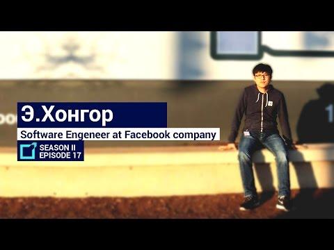 Гарааны Бизнес: Э.Хонгор Facebook компанийн програм хангамжийн инженер S2 Ep17