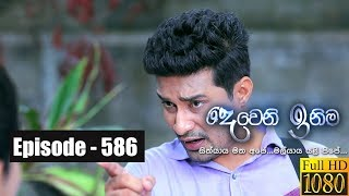 Deweni Inima | Episode 586 07th May 2019