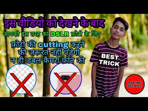how to edit photo dslr effect | change photo background | ONLINE SEEKHE | OS
