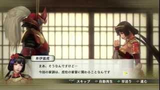 戦国無双4-II 夢幻の章 井伊家家訓伝授戦 井伊直虎 検索動画 12