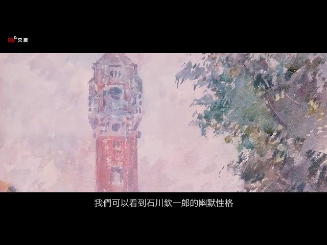 【RTI】พิพิธภัณฑ์วิจิตรศิลป์ภาพและเสียง (4)อิชิคาว่า คินิชิโร-ฟอร์โมซา