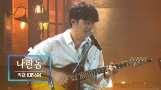 KBS 콘서트 문화창고 55회 적재(Jukjae) - …