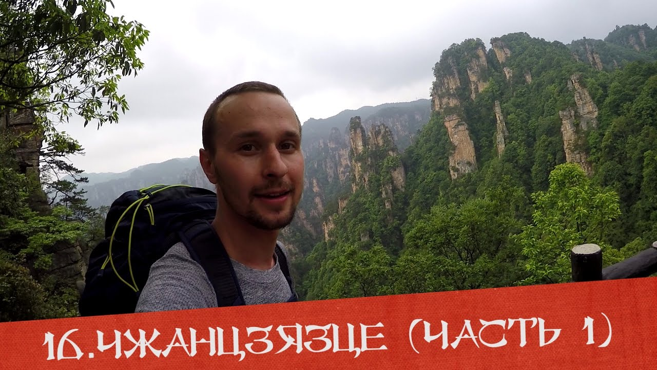 Чжанцзяцзе, Улинъюань #1 - знаменитые горы из фильма Аватар!