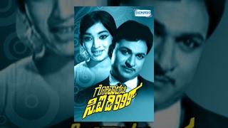 Goa Dalli CID 999    Kannada Full Movie   Kannada Movies Full   Dr Rajkumar   Narasimharaju