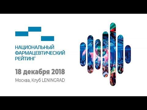 НАЦИОНАЛЬНЫЙ ФАРМАЦЕВТИЧЕСКИЙ РЕЙТИНГ 2018 - ФАРМАЦЕВТИЧЕСКАЯ ПРЕМИЯ