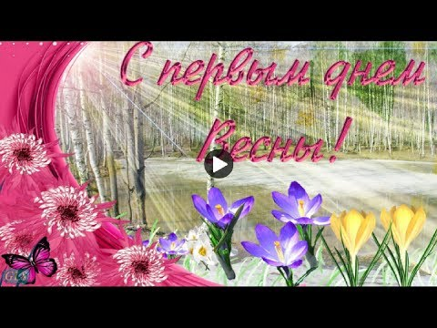 1 Марта Первый день ВЕСНЫ Красивое видео поздравление с началом весны Лучшие видео открытки друзьям