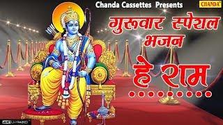गुरुवार स्पेशल भजन हे राम Hey Raam Hey Raam Jagjit Singh Shree Ram Naam Mantra