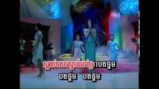 Video Skoil Ross Jeit Snea - Khmer (Cambodian) Song download MP3, 3GP, MP4, WEBM, AVI, FLV Juni 2018